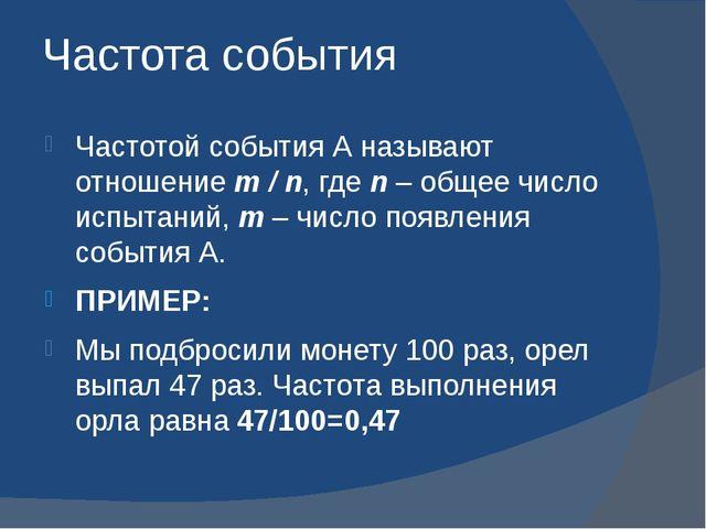Частота события Частотой события А называют отношение m / n, где n – общее чи...