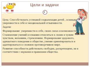Цели и задачи Цель: Способствовать успешной социализации детей , основываясь