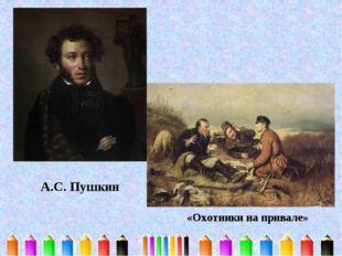 А.С. Пушкин «Охотники на привале»