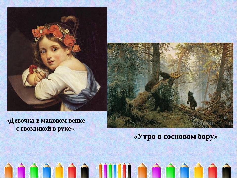 «Девочка в маковом венке с гвоздикой в руке». «Утро в сосновом бору»