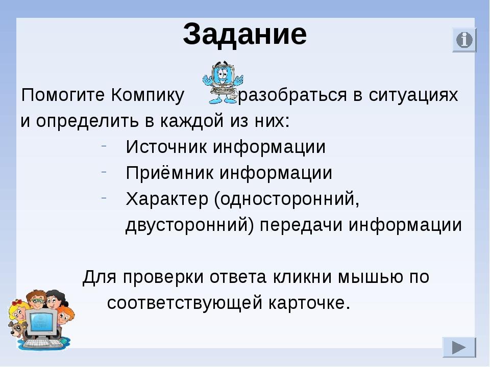 Задание Помогите Компику разобраться в ситуациях и определить в каждой из н...