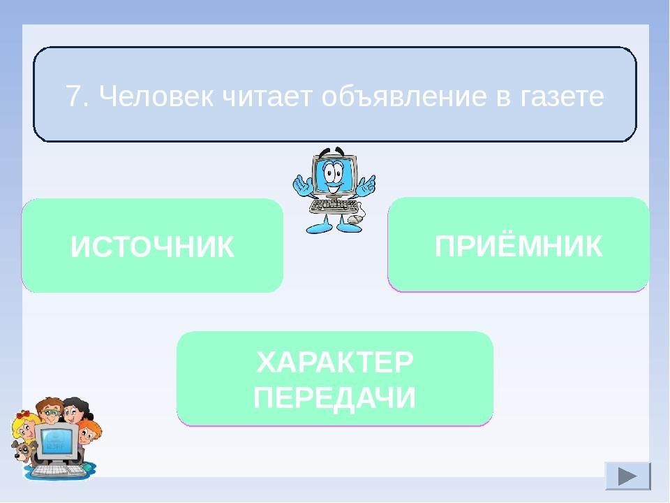 Односторонний Человек 7. Человек читает объявление в газете Газета ПРИЁМНИК И...