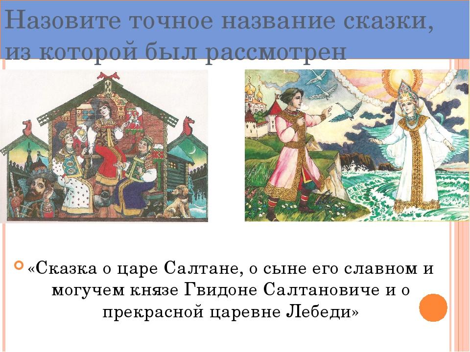 Назовите точное название сказки, из которой был рассмотрен фрагмент «Сказка о...