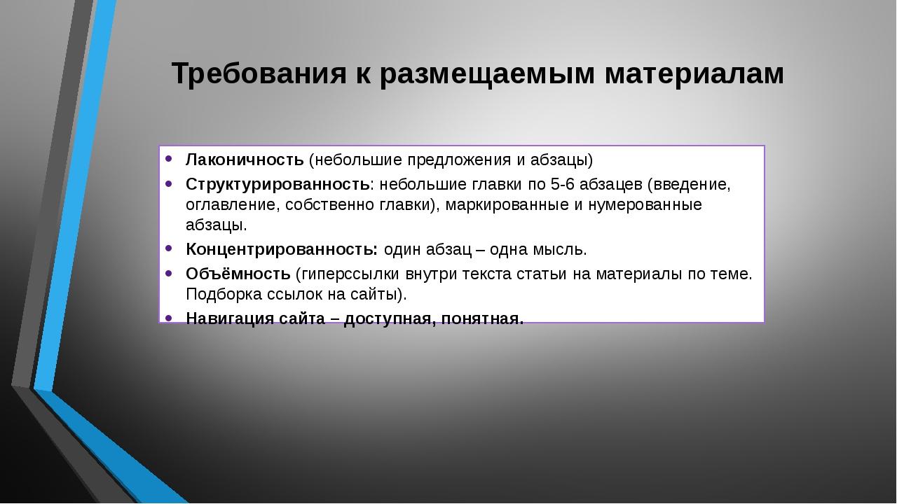 Требования к размещаемым материалам Лаконичность (небольшие предложения и абз...