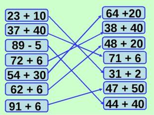 23 + 10 37 + 40 72 + 6 54 + 30 62 + 6 91 + 6 44 + 40 47 + 50 31 + 2 71 + 6 48