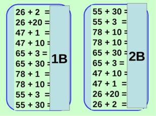 26 + 2 = 28 26 +20 = 46 47 + 1 = 48 47 + 10 =57 65 + 3 = 68 65 + 30 =95 78 +