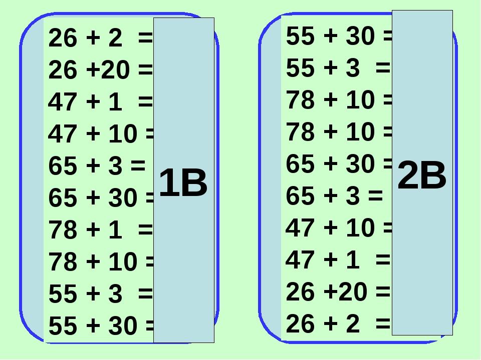 26 + 2 = 28 26 +20 = 46 47 + 1 = 48 47 + 10 =57 65 + 3 = 68 65 + 30 =95 78 +...