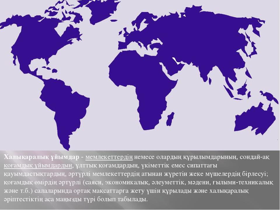 Халықаралық ұйымдар - мемлекеттердің немесе олардың құрылымдарының, сондай-ақ...