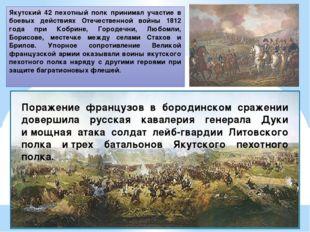 Якутский 42 пехотный полк принимал участие в боевых действиях Отечественной в