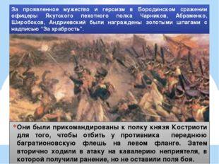 Они были прикомандированы к полку князя Костриоти для того, чтобы отбить у пр