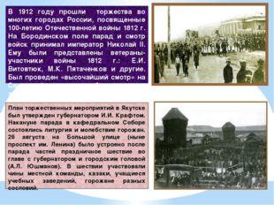 В 1912 году прошли торжества во многих городах России, посвященные 100-летию