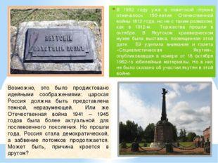 В 1962 году уже в советской стране отмечалось 150-летие Отечественной войны 1