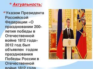 Актуальность: Указом Президента Российской Федерации «О праздновании 200-лети