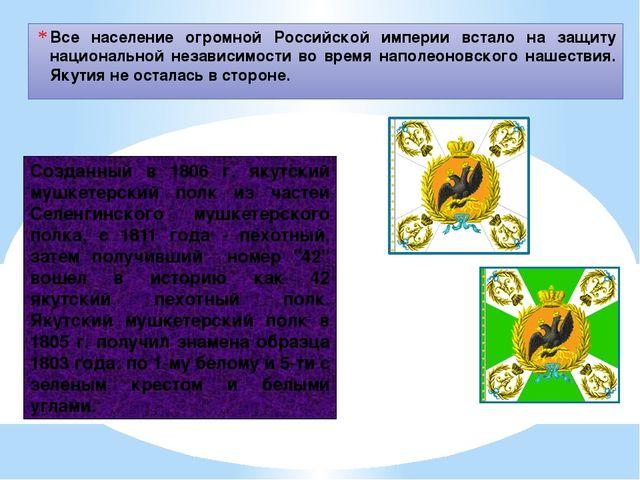 Все население огромной Российской империи встало на защиту национальной незав...