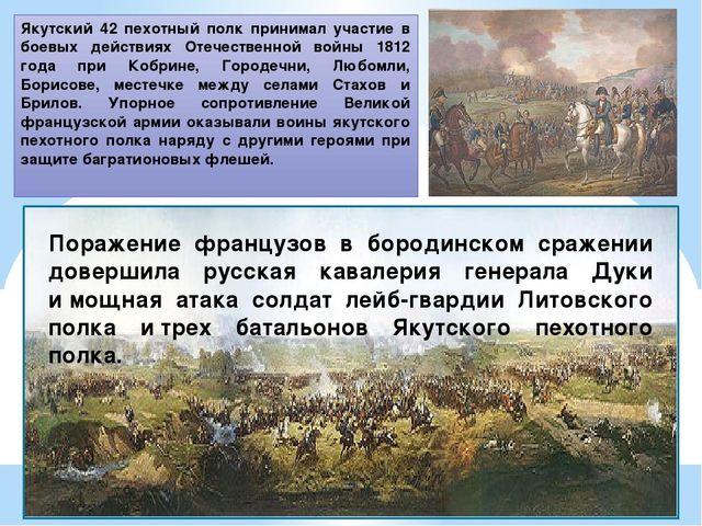 Якутский 42 пехотный полк принимал участие в боевых действиях Отечественной в...
