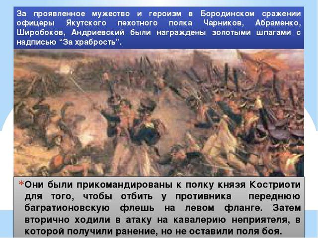 Они были прикомандированы к полку князя Костриоти для того, чтобы отбить у пр...
