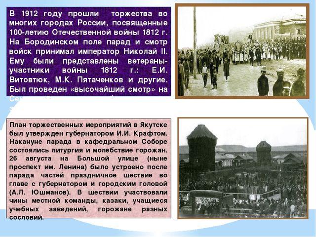 В 1912 году прошли торжества во многих городах России, посвященные 100-летию...