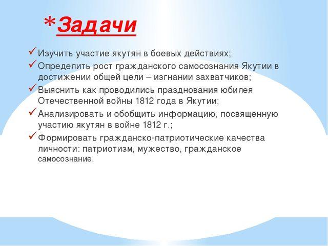 Задачи Изучить участие якутян в боевых действиях; Определить рост гражданског...