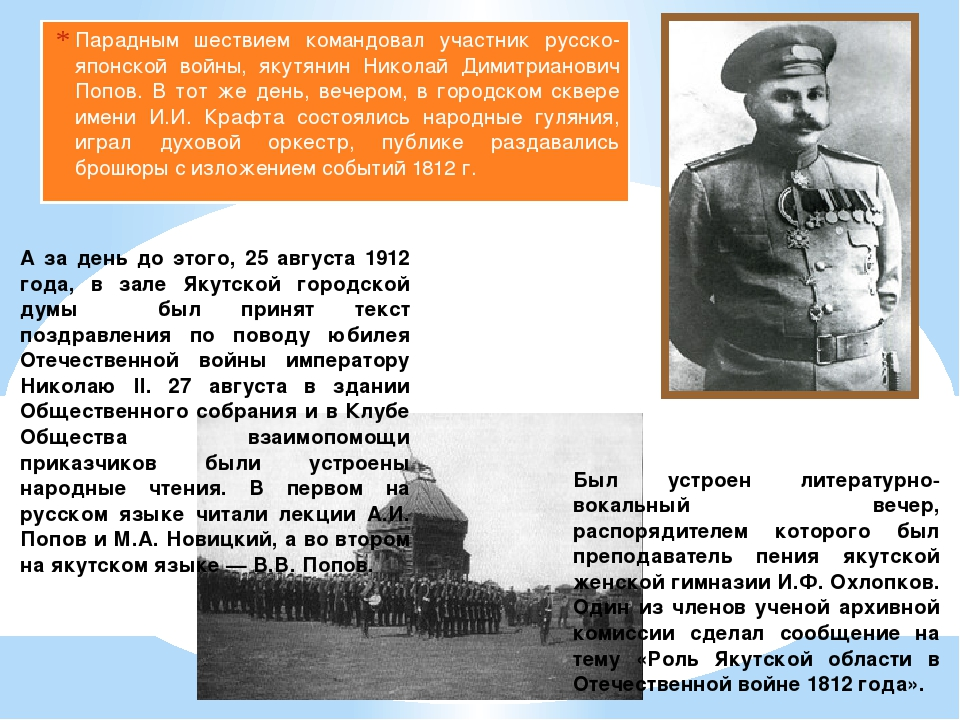 Парадным шествием командовал участник русско-японской войны, якутянин Николай...