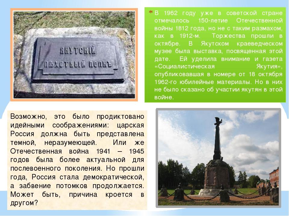 В 1962 году уже в советской стране отмечалось 150-летие Отечественной войны 1...