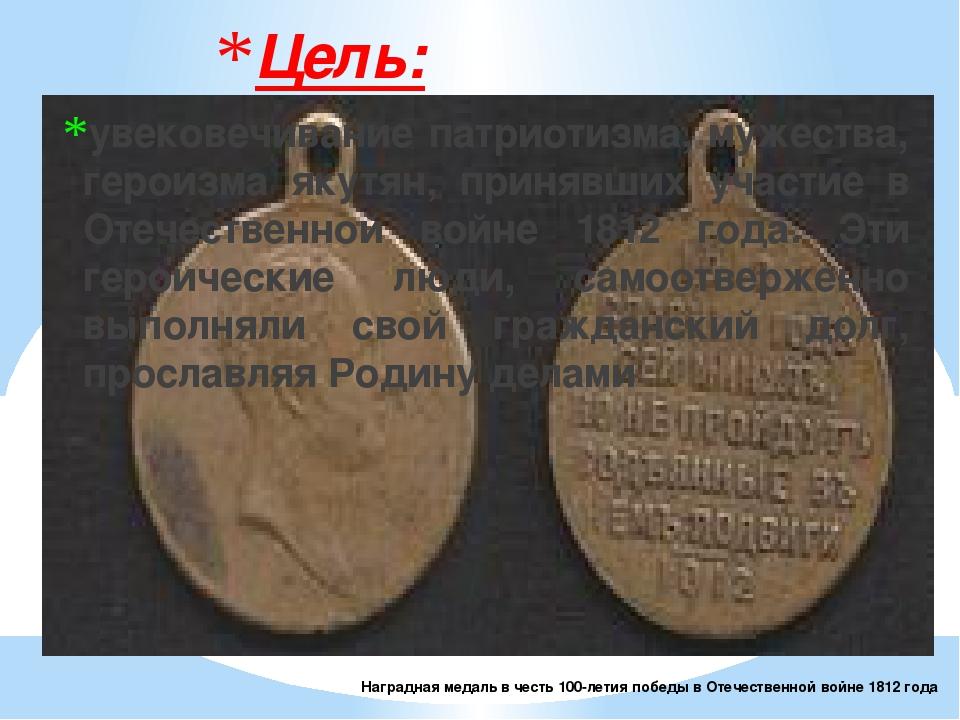 Цель: увековечивание патриотизма, мужества, героизма якутян, принявших участи...