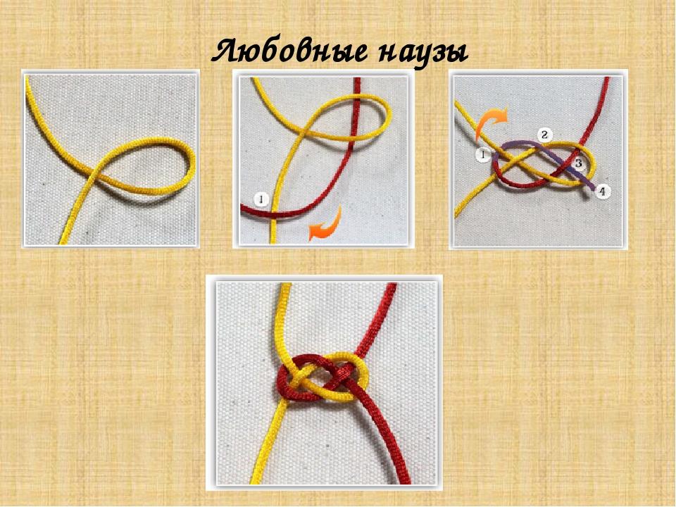 Как вязать узлы для науза 167