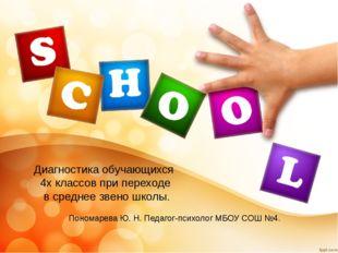 Диагностика обучающихся 4х классов при переходе в среднее звено школы. Понома