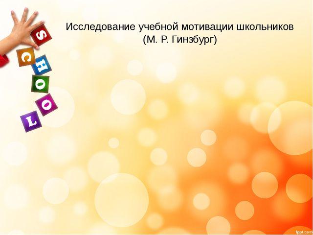 Исследование учебной мотивации школьников (М. Р. Гинзбург)