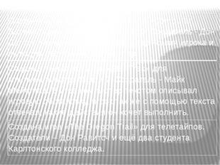 Создана игра симулятор бейсбола «ComputerBaseball» для компьютера PDP-10. Соз