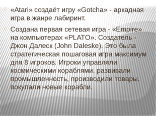 «Atari» создаёт игру «Gotcha» - аркадная игра в жанре лабиринт. Создана перва