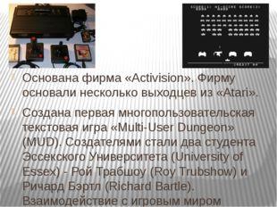 Основана фирма «Activision». Фирму основали несколько выходцев из «Atari». Со