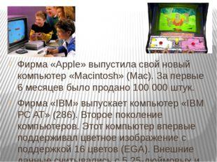Фирма «Apple» выпустила свой новый компьютер «Macintosh» (Mac). За первые 6 м