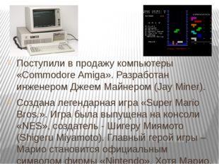 Поступили в продажу компьютеры «Commodore Amiga». Разработан инженером Джеем