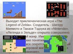 Выходит приключенческая игра «The Legend of Zelda». Создатель - Шигеру Миямот