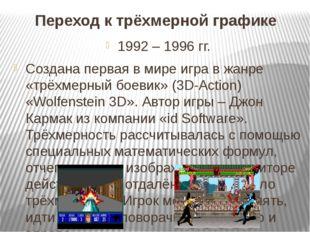 Переход к трёхмерной графике 1992 – 1996 гг. Создана первая в мире игра в жан