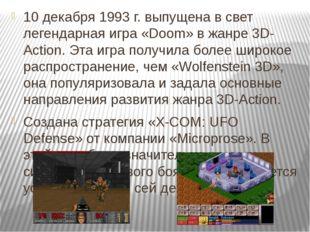 10 декабря 1993 г. выпущена в свет легендарная игра «Doom» в жанре 3D-Action.