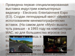 Проведена первая специализированная выставка индустрии компьютерных видеоигр