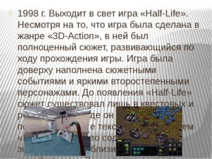 1998 г. Выходит в свет игра «Half-Life». Несмотря на то, что игра была сделан