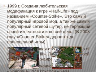 1999 г. Создана любительская модификация к игре «Half-Life» под названием «Co