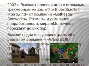 2002 г. Выходит ролевая игра с огромным трёхмерным миром «The Elder Scrolls I