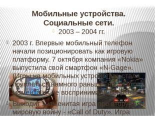Мобильные устройства. Социальные сети. 2003 – 2004 гг. 2003 г. Впервые мобиль