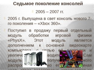 Седьмое поколение консолей 2005 – 2007 гг. 2005 г. Выпущена в свет консоль но
