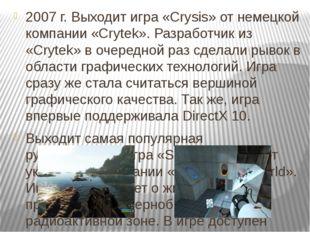 2007 г. Выходит игра «Crysis» от немецкой компании «Crytek». Разработчик из «