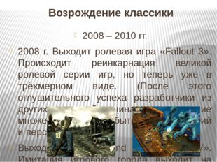 Возрождение классики 2008 – 2010 гг. 2008 г. Выходит ролевая игра «Fallout 3»