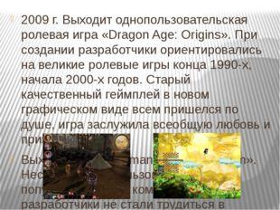 2009 г. Выходит однопользовательская ролевая игра «Dragon Age: Origins». При