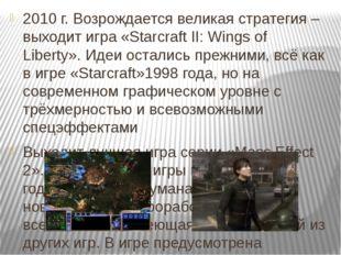 2010 г. Возрождается великая стратегия – выходит игра «Starcraft II: Wings of