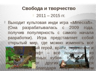 Свобода и творчество 2011 – 2015 гг. Выходит культовая инди игра «Minecraft».