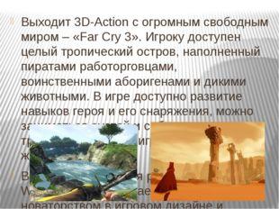 Выходит 3D-Action с огромным свободным миром – «Far Cry 3». Игроку доступен ц