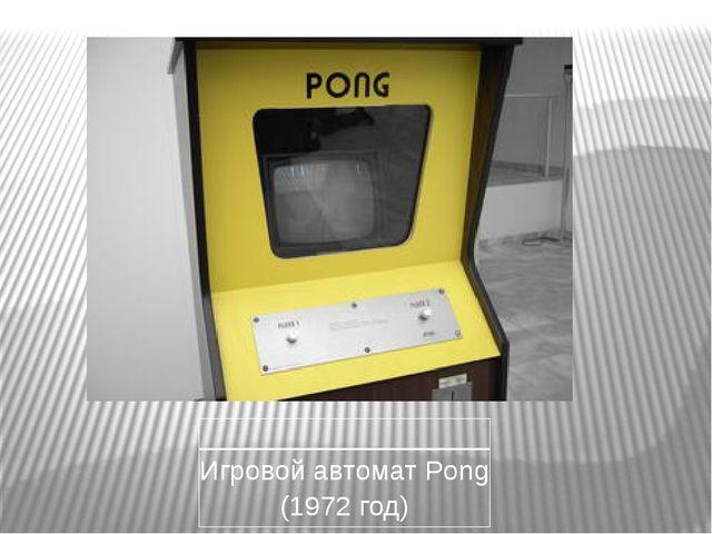 Игровой автоматPong(1972 год)