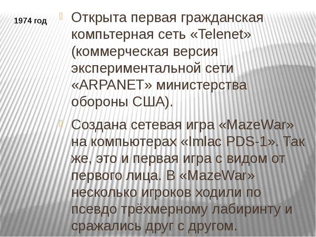 Открыта первая гражданская компьтерная сеть «Telenet» (коммерческая версия эк...